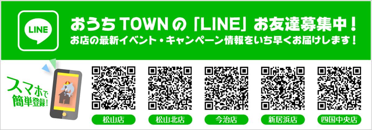LINEお友達登録募集中!