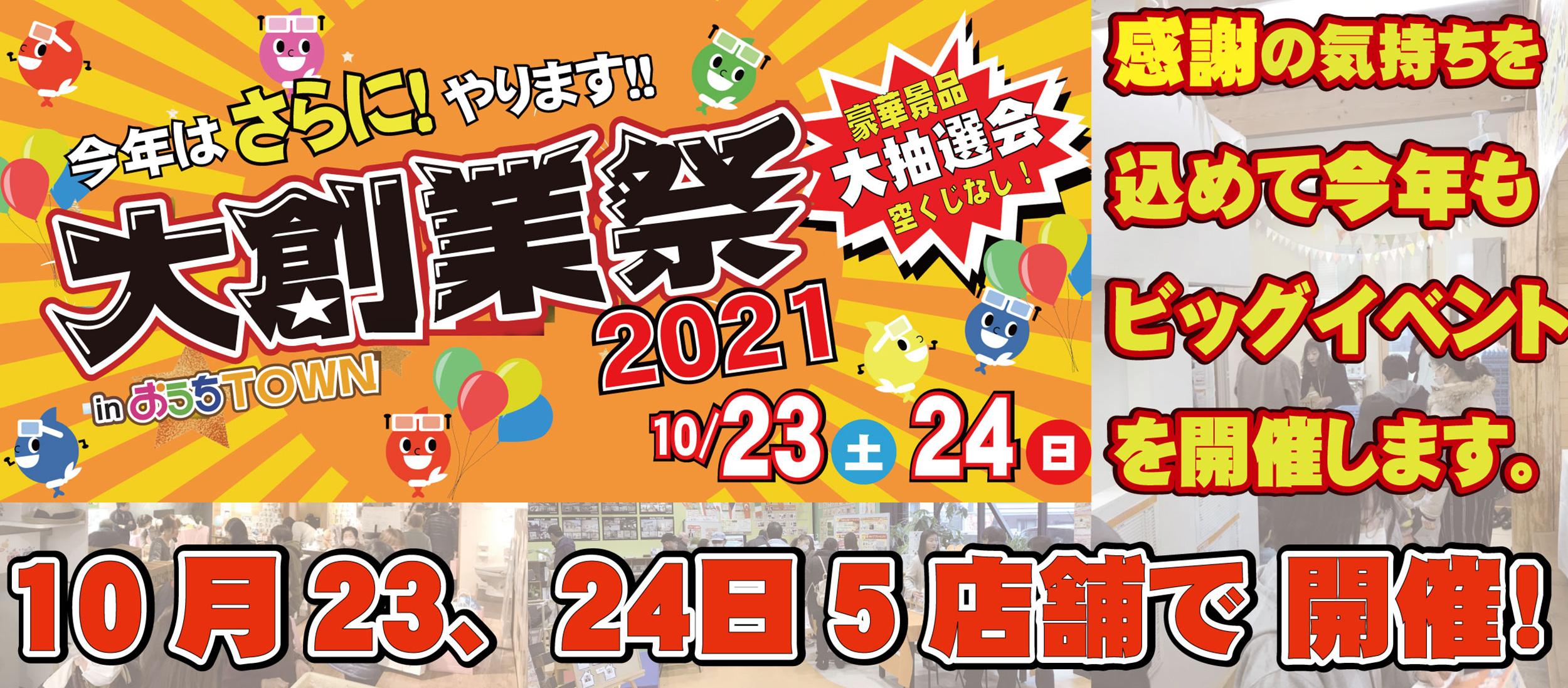 大創業祭|おうちTOWN