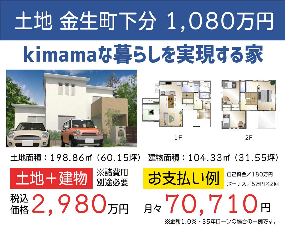 ギャラリー:四国中央店 WEBチラシ 9月vor.1