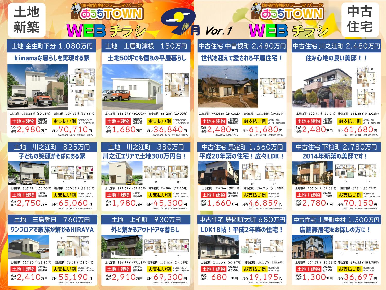 画像:四国中央店 WEBチラシ 9月vor.1