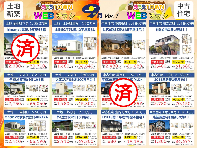 画像:四国中央店 WEBチラシ 9月vol.1