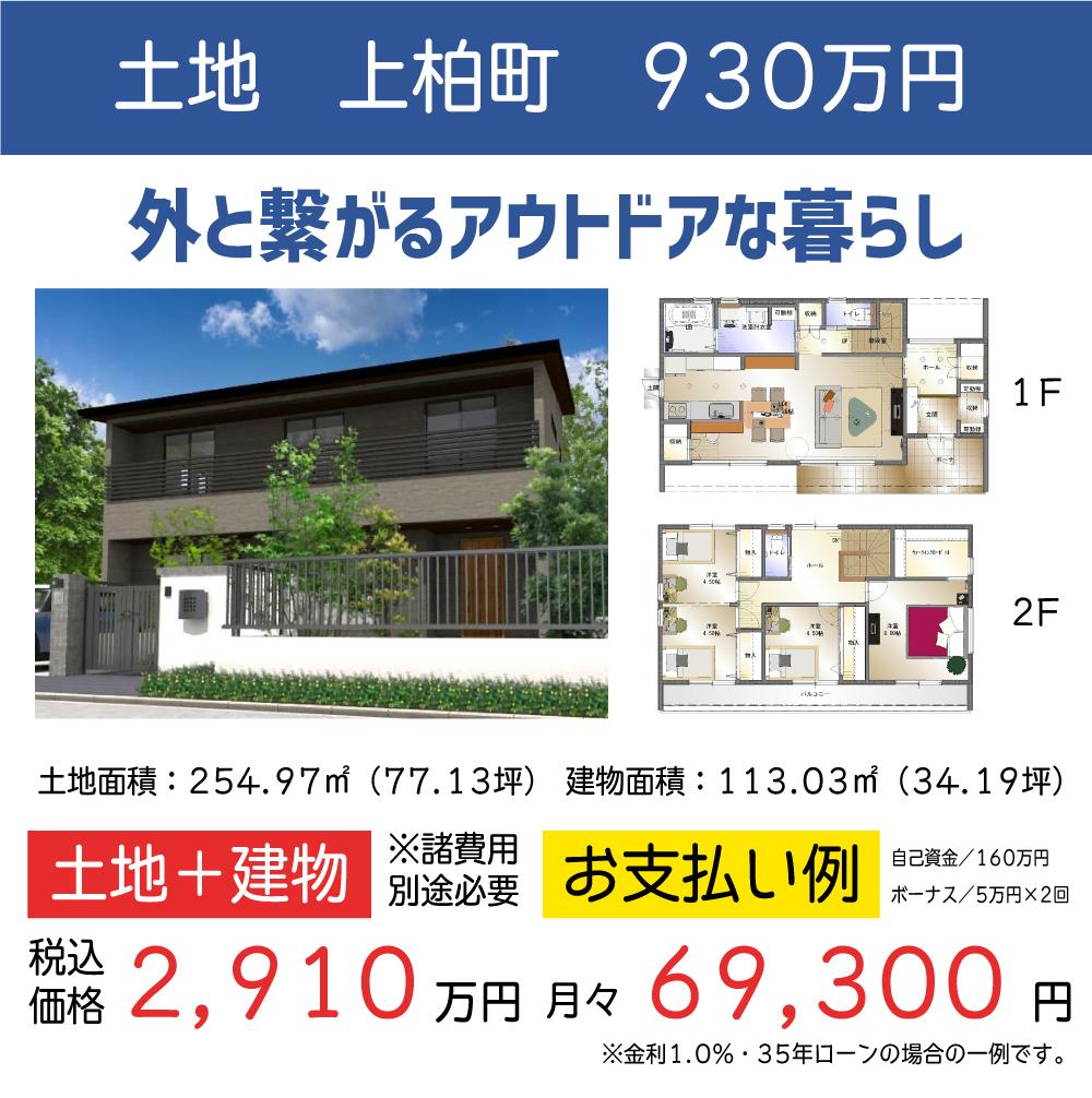 ギャラリー:四国中央店 WEBチラシ 10月vol.1