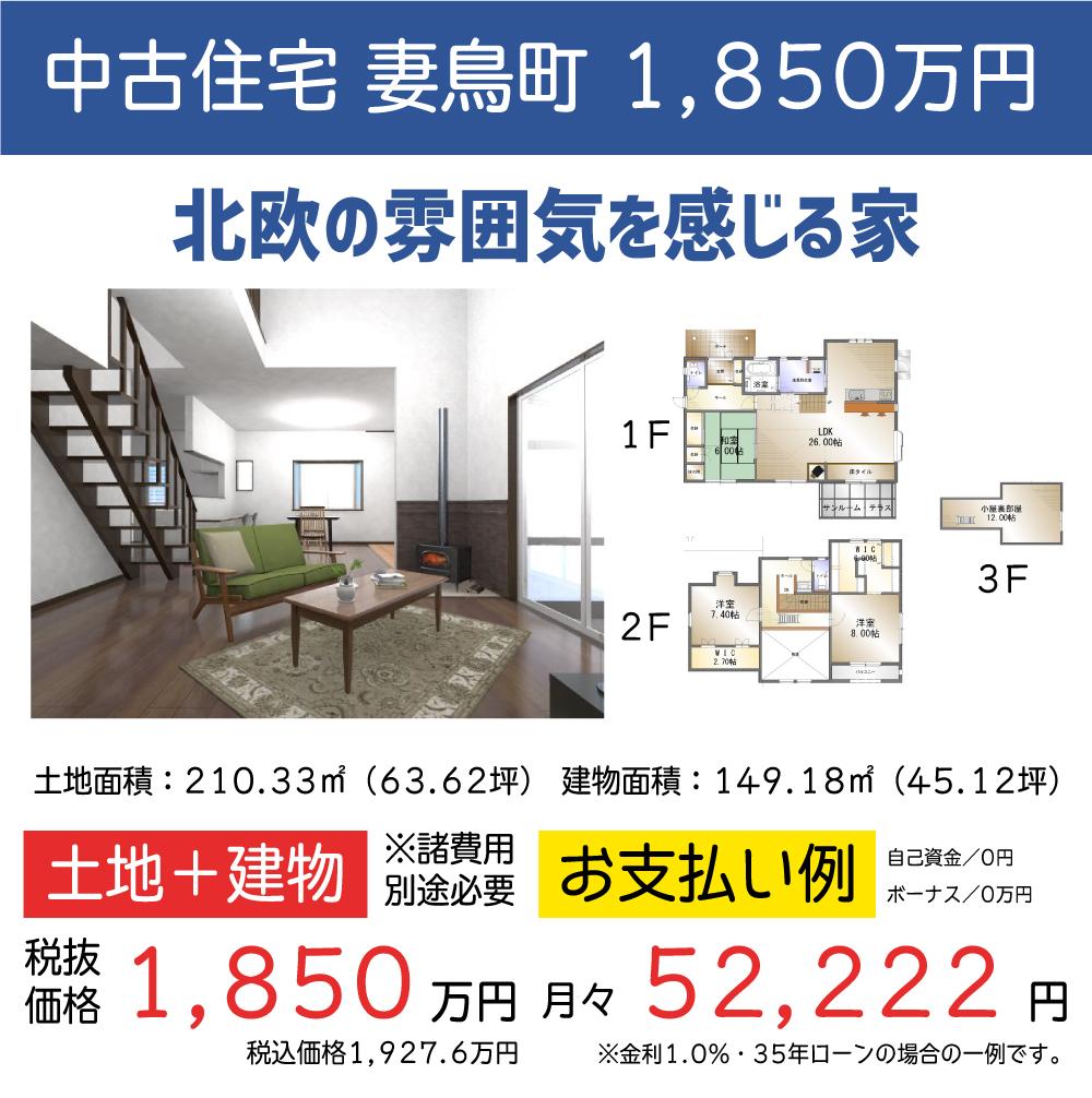 ギャラリー:四国中央店 WEBチラシ 9月vol.2