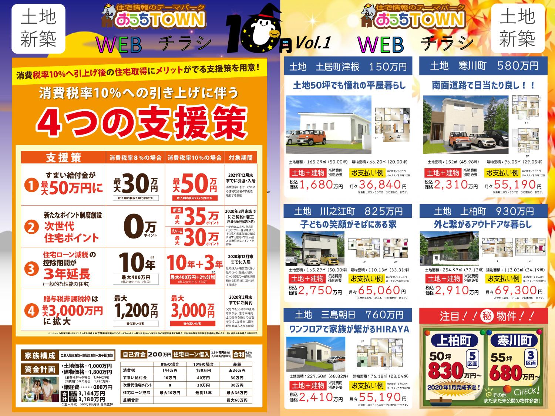 画像:四国中央店 WEBチラシ 10月vol.1