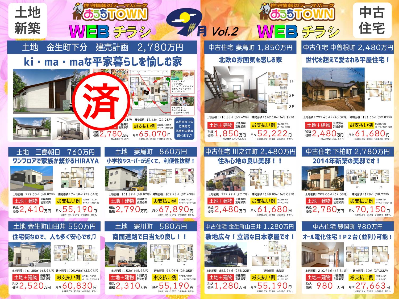 画像:四国中央店 WEBチラシ 9月vol.2