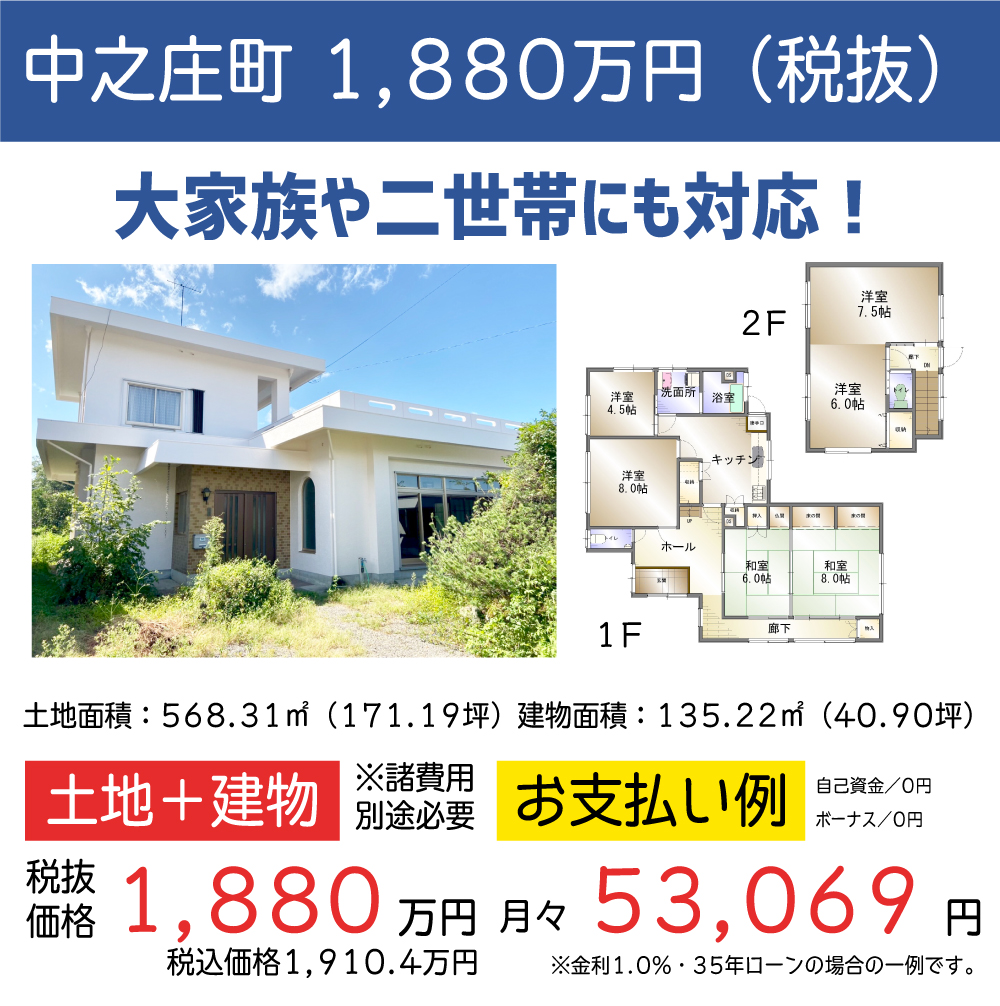 ギャラリー:四国中央店 WEBチラシ 10月vol.2
