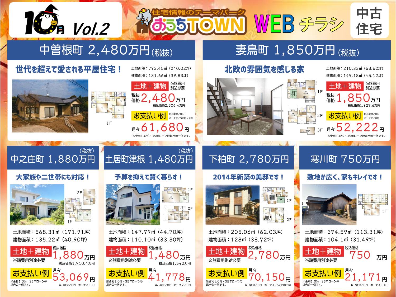 画像:四国中央店 WEBチラシ 10月vol.2