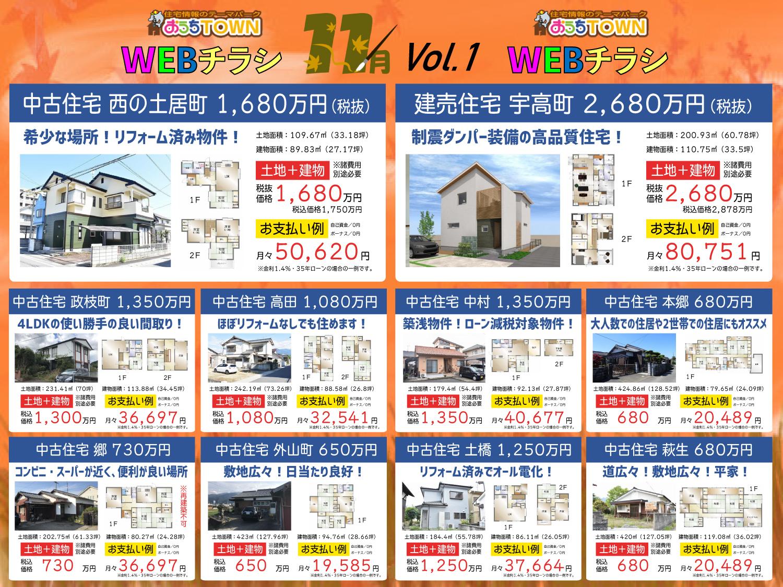 画像:新居浜店 WEBチラシ 11月vol.1