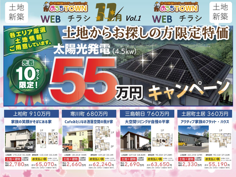 画像:四国中央店 WEBチラシ 11月vol.1