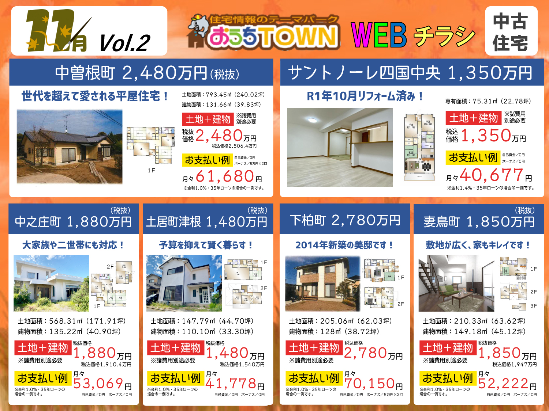 画像:四国中央店 WEBチラシ 11月vol.2