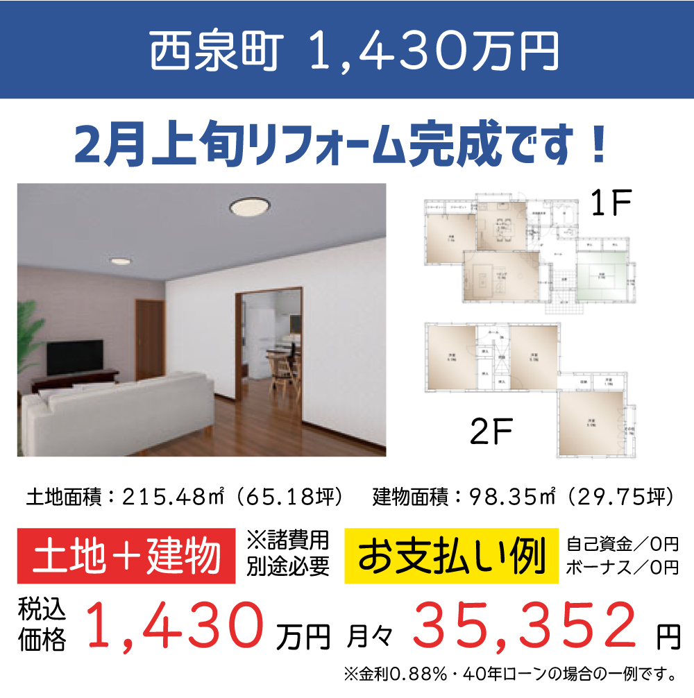 ギャラリー:新居浜店 WEBチラシ 12月vol.1
