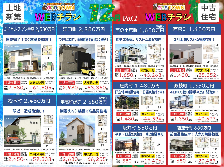 画像:新居浜店 WEBチラシ 12月vol.1