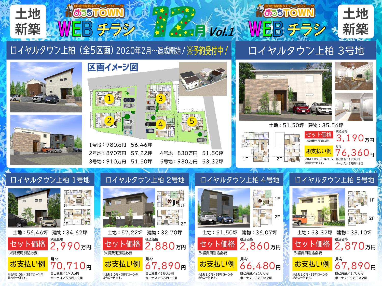 画像:四国中央店 WEBチラシ 12月vol.1