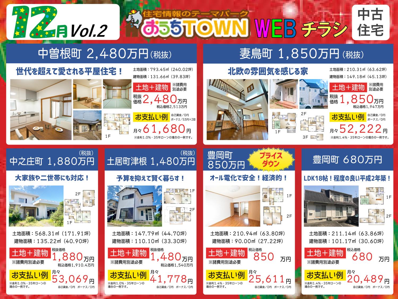 画像:四国中央店 WEBチラシ 12月vol.2