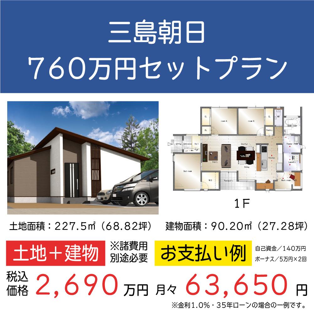 ギャラリー:四国中央店 WEBチラシ 2月vol.1