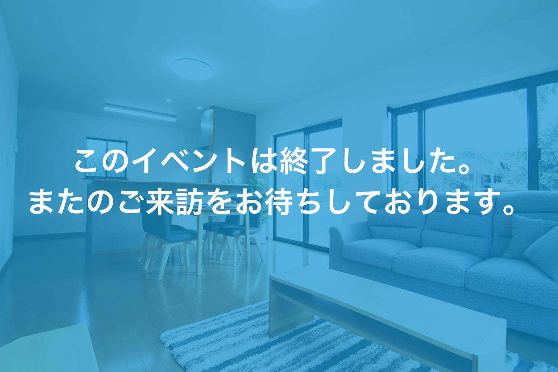 画像:【このイベントは終了しました】3物件同時オープンハウス開催