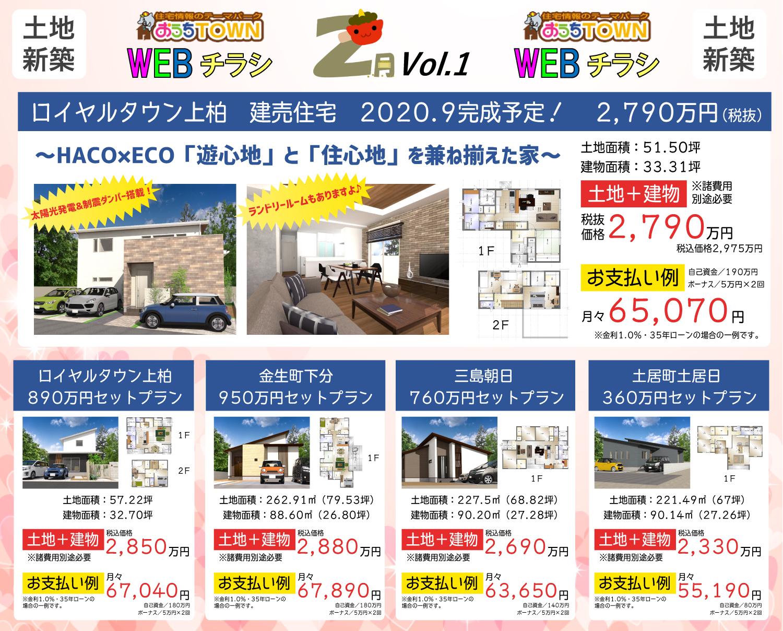 画像:四国中央店 WEBチラシ 2月vol.1