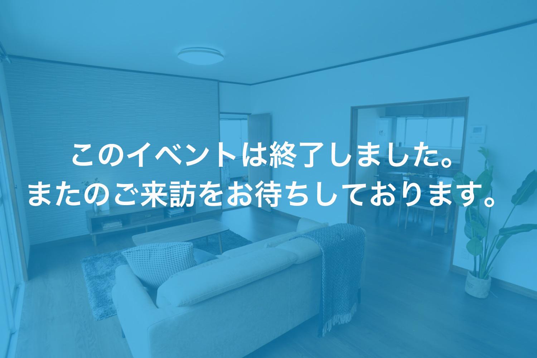 画像:【このイベントは終了しました】WEB見学会「空間のゆとりが家族のゆとりを生む」
