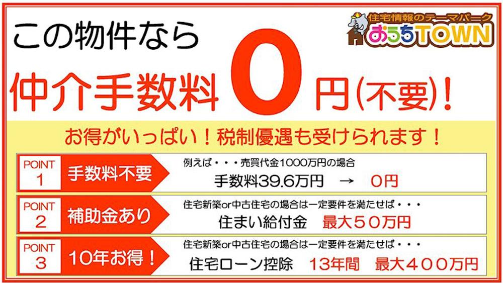 物件画像:【2会場同時開催!!】オープンハウス政枝