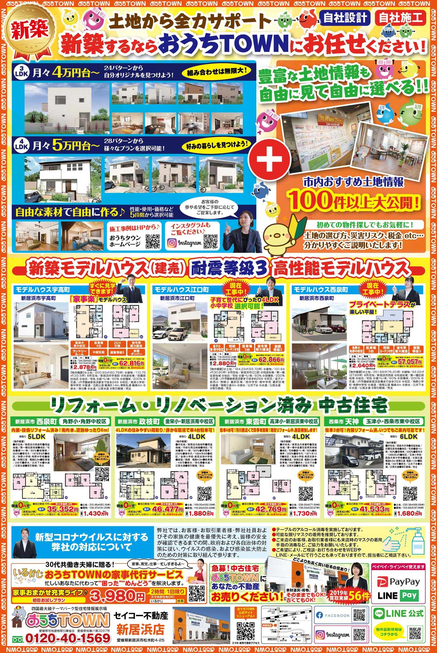 物件画像:WEBチラシ 新居浜店