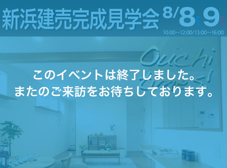 画像:【このイベントは終了しました。】新浜 建売住宅 完成見学会