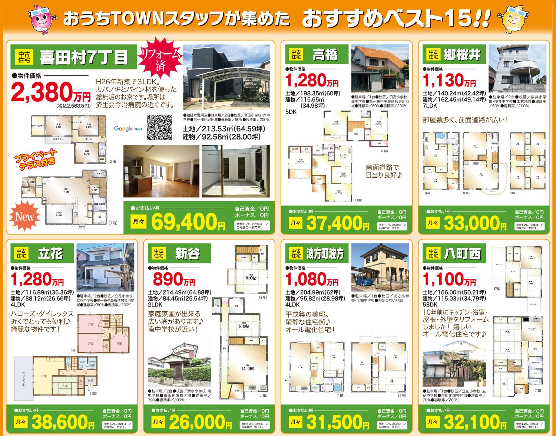画像:おうちTOWNスタッフが集めた おすすめベスト15物件!!