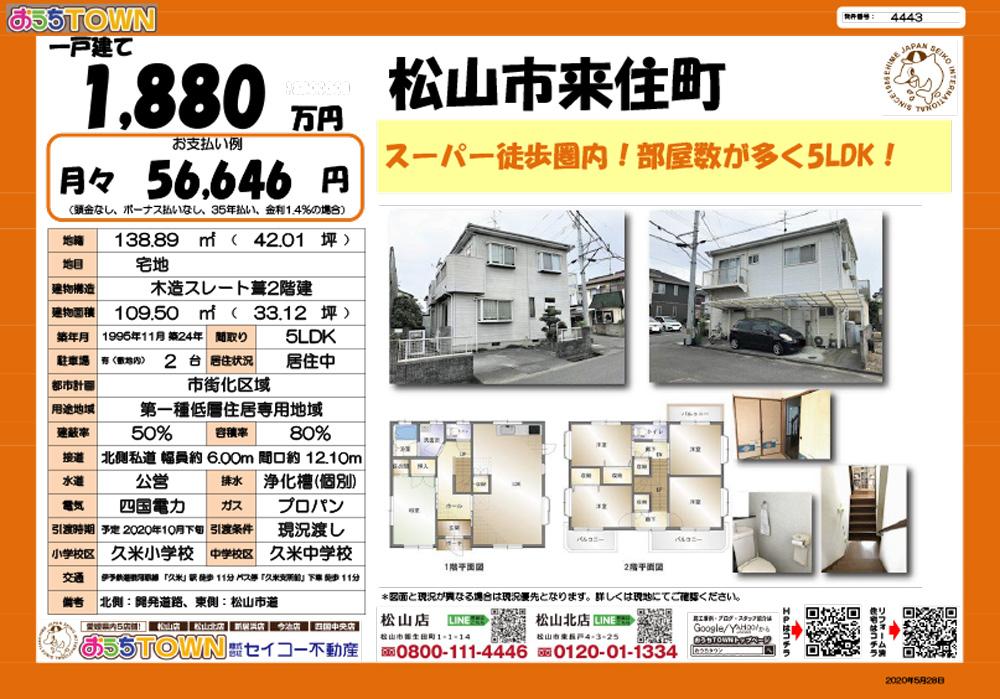 物件画像:【最新!】スタッフおすすめ物件ベスト4!!