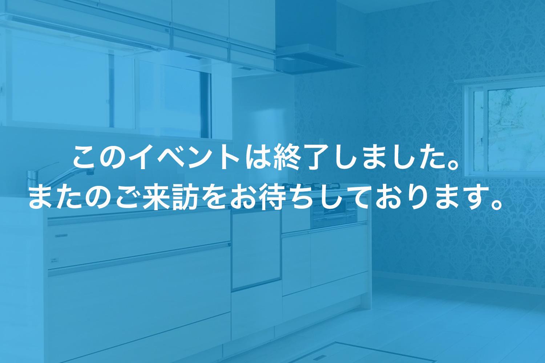 画像:【このイベントは終了しました】WEB見学会「大好きを詰め込んだ家づくり おうち時間を幸せに」