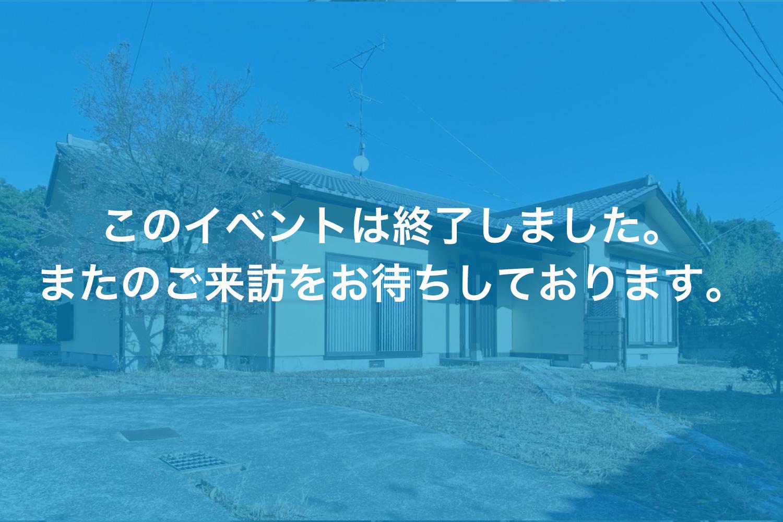 画像:【このイベントは終了しました】四国中央市中曽根町リフォーム済住宅販売会
