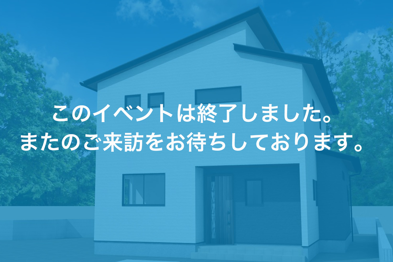 画像:【このイベントは終了しました】ウイークリーイベント!完全予約制 新築完成見学会 in 寒川町
