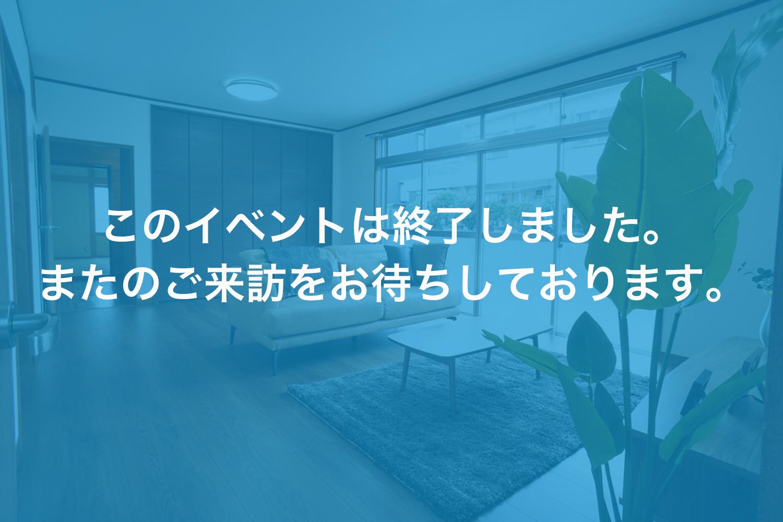 画像:【このイベントは終了しました】オープンハウス西泉