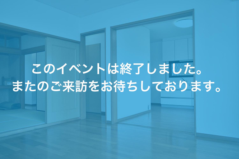 画像:【このイベントは終了しました】オープンハウス政枝