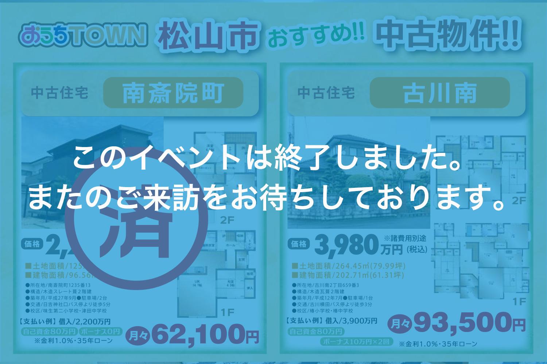 画像:【このイベントは終了しました】スタッフおすすめ物件ベスト4!!