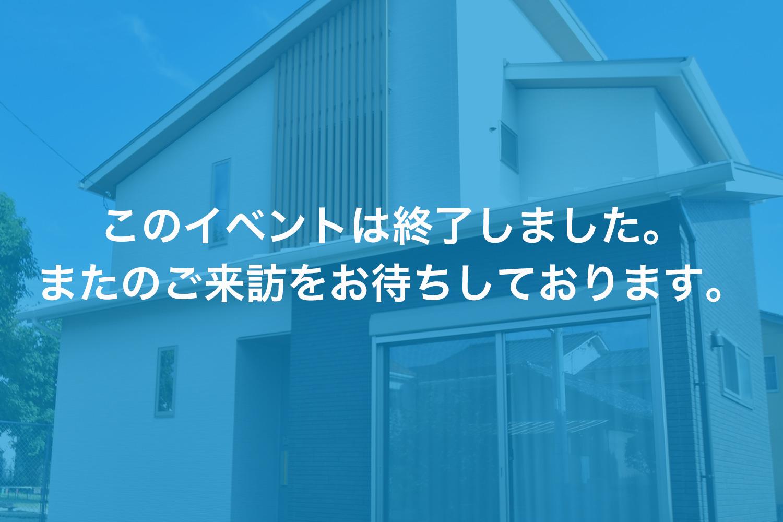 画像:【このイベントは終了しました】新築完成見学会 in 松山市小栗