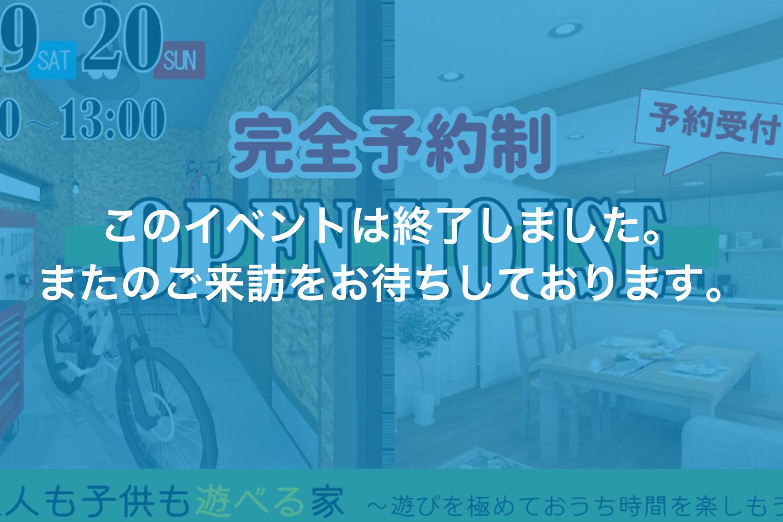 画像:【このイベントは終了しました】高橋新築完成見学会