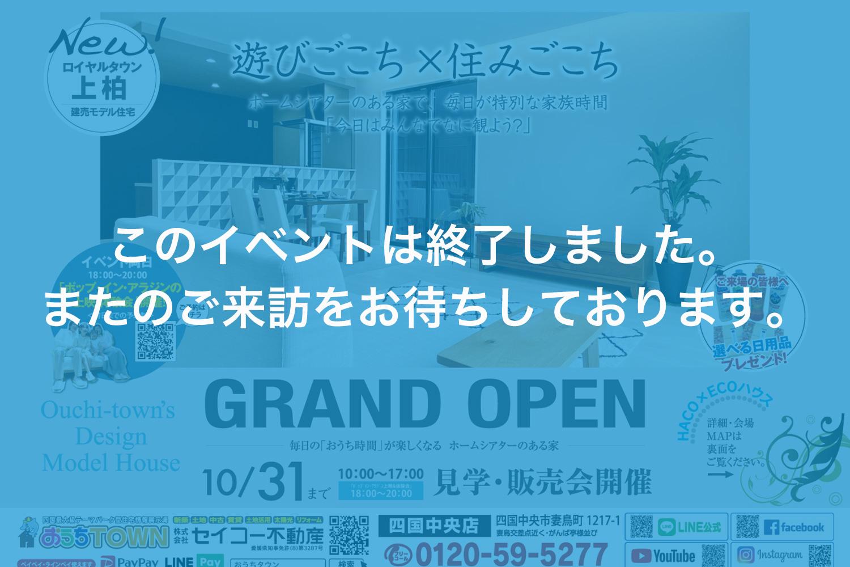 画像:【このイベントは終了しました】ロイヤルタウン上柏 建売モデル住宅 見学&販売会