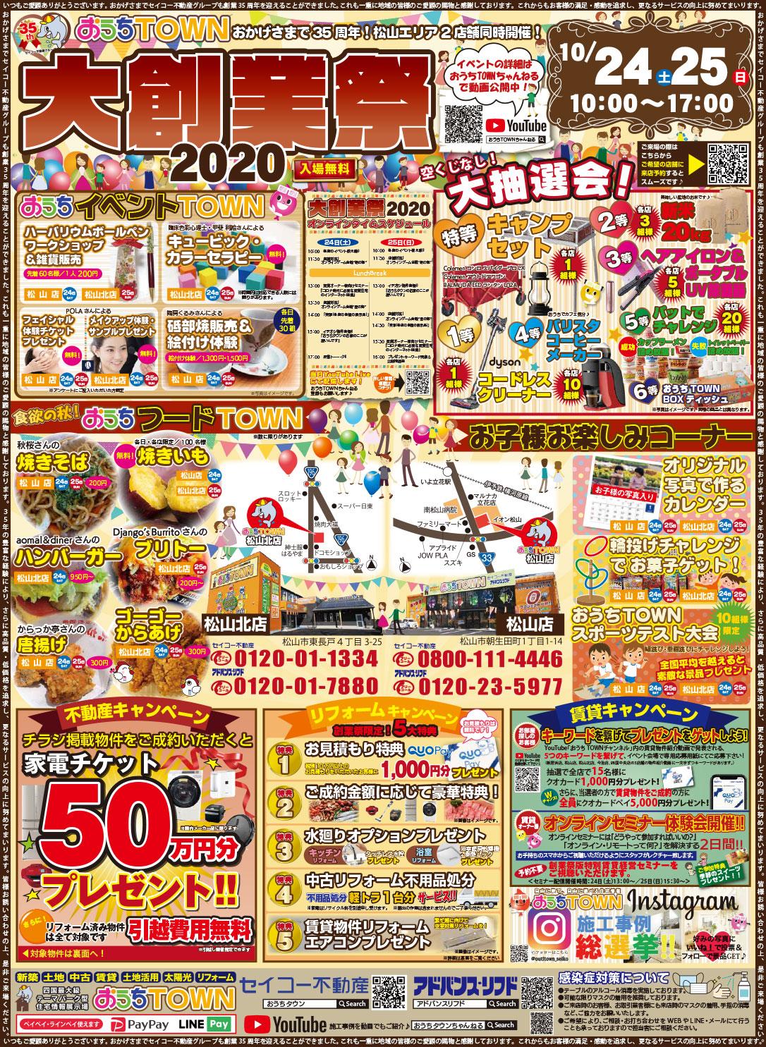 物件画像:大創業祭2020【松山】
