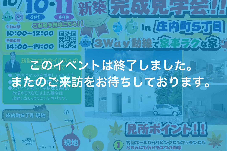 画像:【このイベントは終了しました】庄内町新築完成見学会