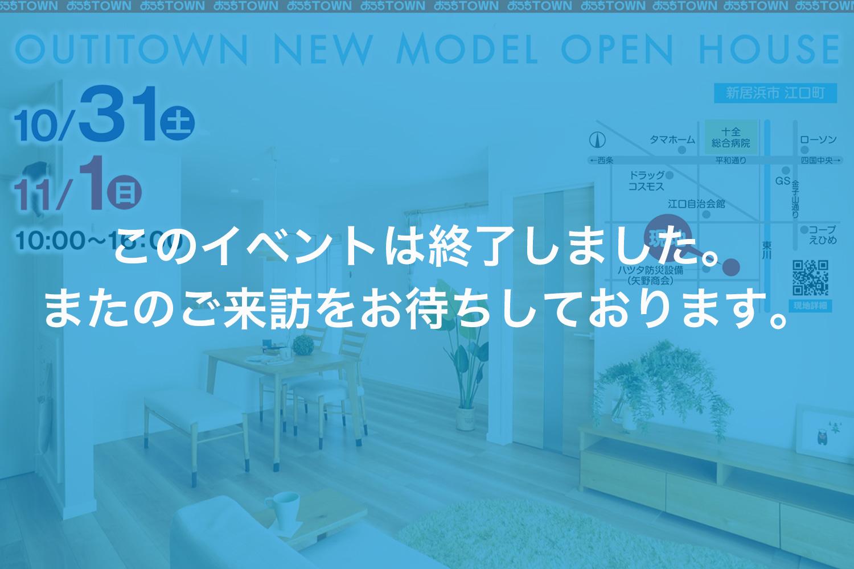 画像:【このイベントは終了しました】江口町新築完成見学会