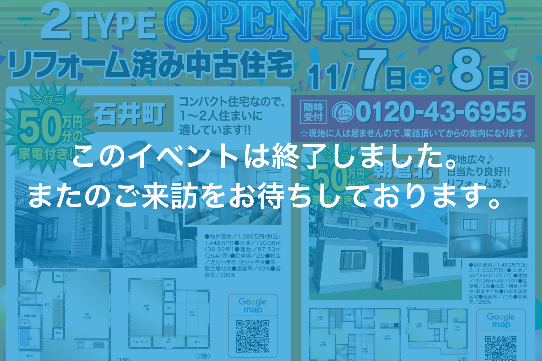 画像:【このイベントは終了しました】2TYPE OPEN HOUSE