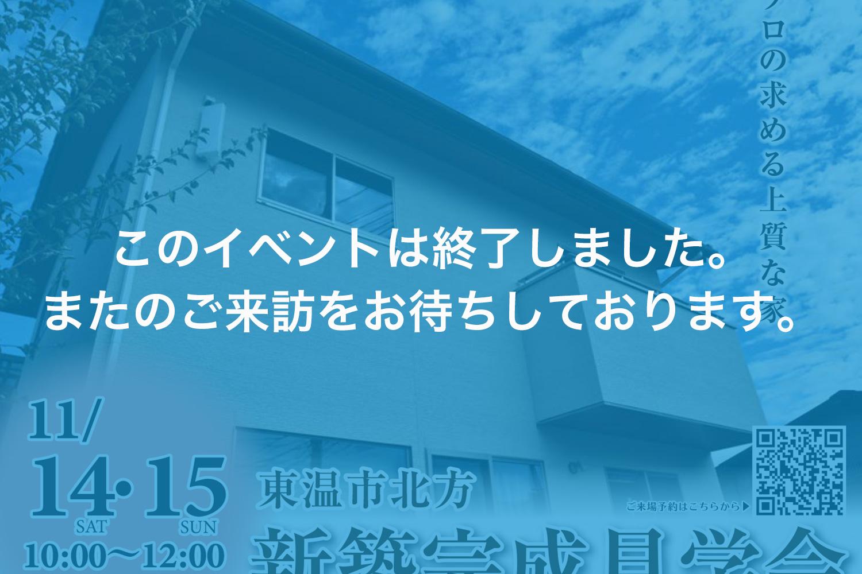 画像:【このイベントは終了しました】東温市北方 新築完成見学会
