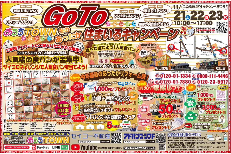 画像:GOTOおうちTOWNあったかキャンペーン