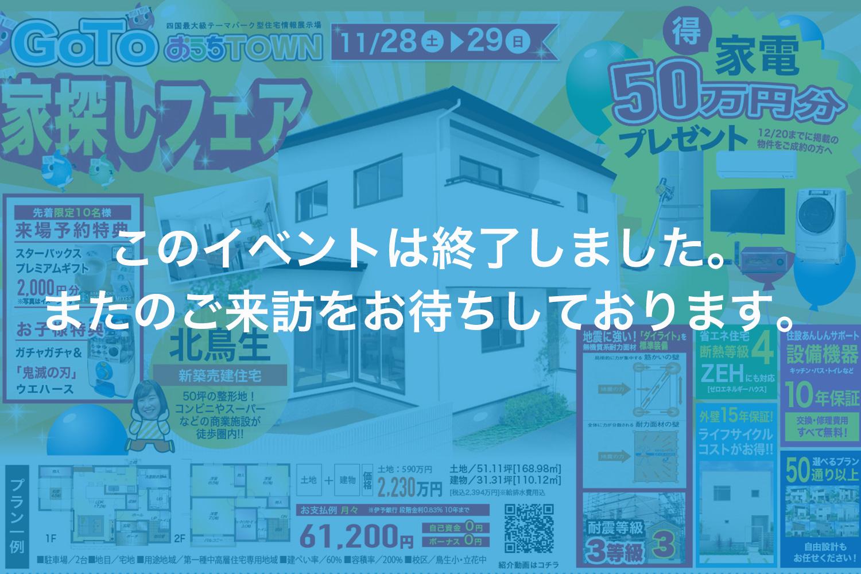 画像:【このイベントは終了しました】GoToおうちTOWN 家探しフェア