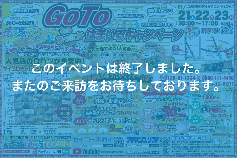 画像:【このイベントは終了しました】GOTOおうちTOWNあったかキャンペーン