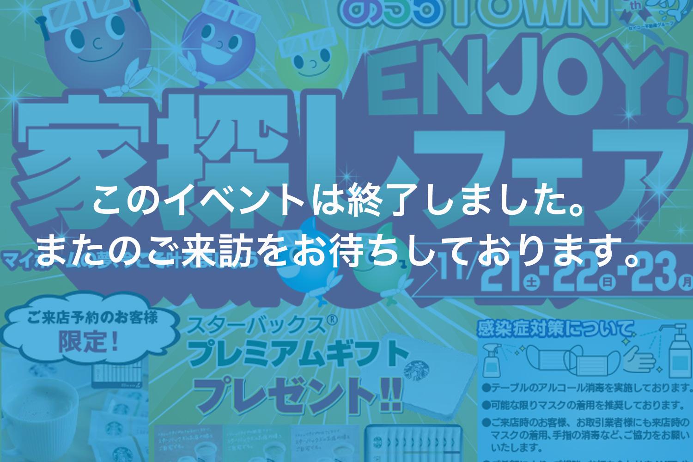 画像:【このイベントは終了しました】ENJOY!家探しフェア
