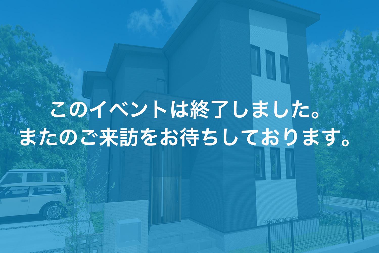 画像:【このイベントは終了しました】新築完成見学会 in 四国中央市上柏町