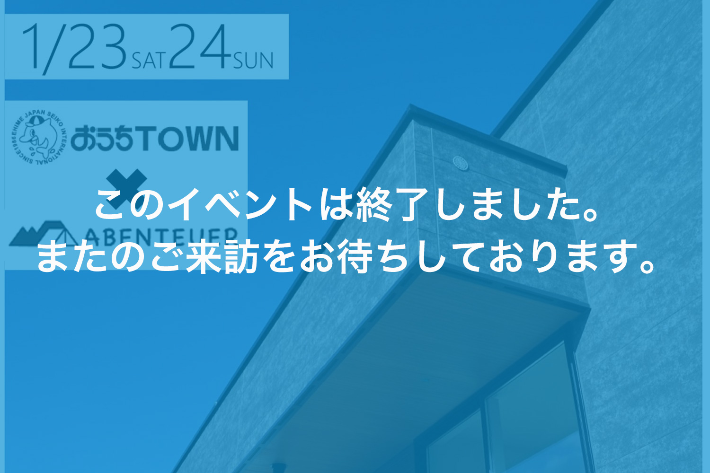 画像:【このイベントは終了しました】新築完成見学会 in 新居浜市上原町