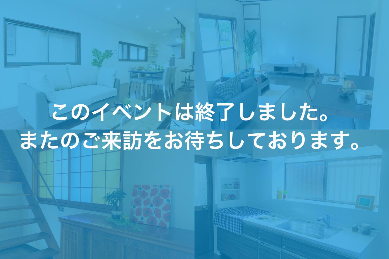 画像:【このイベントは終了しました】リノベ物件特集 in今治