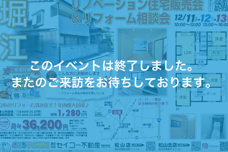 画像:【このイベントは終了しました】リノベーション住宅販売会&リフォーム相談会