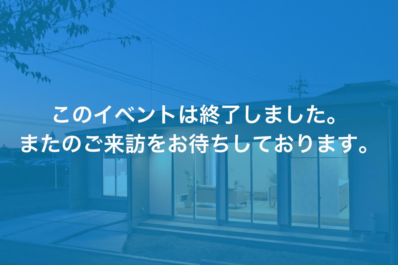 画像:【このイベントは終了しました】松前町筒井モデルハウス販売会